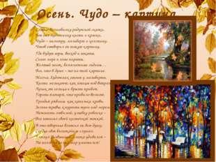 Осень. Чудо – картина. Словно волшебнику радужной сказки, Бог дал Художнику к