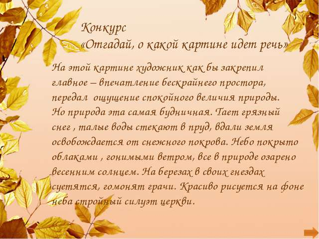 Серов В.А. «Девочка с персиками»