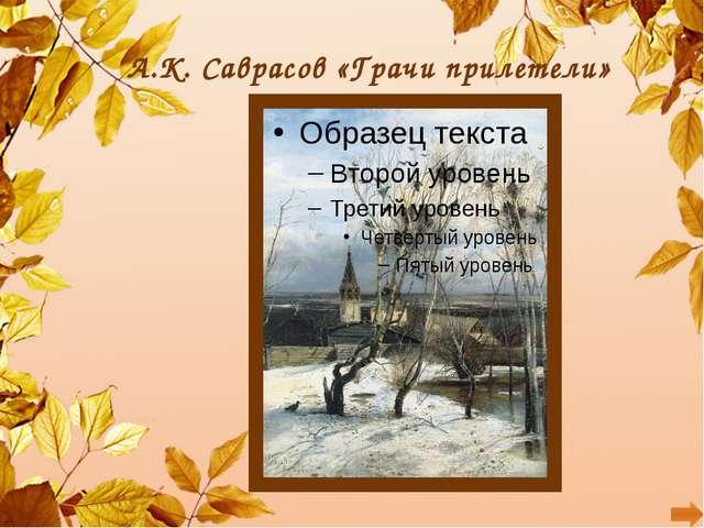 Шишкин И.И. «Рожь»