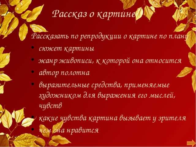 В.Г. Перов «Приезд гувернантки в купеческий дом» 5. Расскажите, какие предмет...