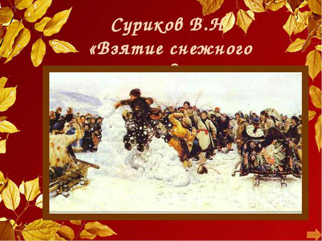 В.И. Суриков «Боярыня Морозова» 8. Как удалось художнику показать, что сани н...