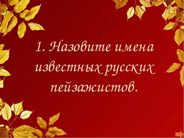 В.М. Васнецов «Аленушка» «Иван – царевич на сером волке» «Ковер – самолет» «Ц...