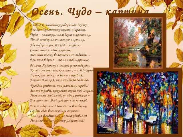 Осень. Чудо – картина. Словно волшебнику радужной сказки, Бог дал Художнику к...