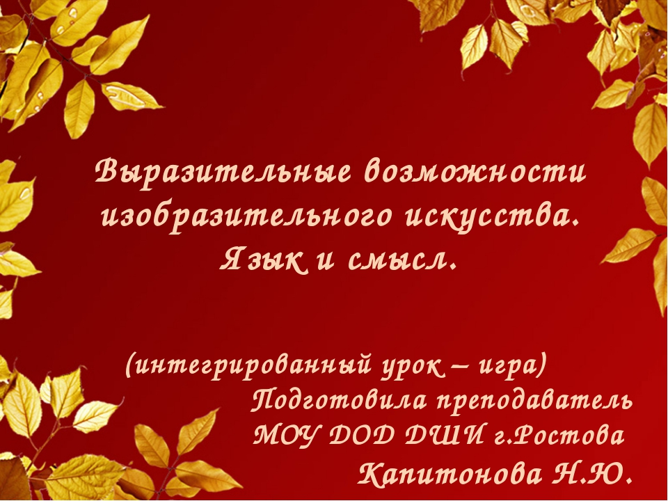 Ф.И. Тютчев Чему бы жизнь нас не учила, Но сердце верит в чудеса: Есть не ску...