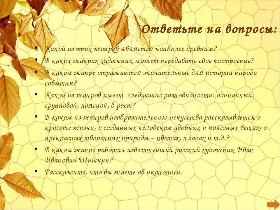 Русские пейзажисты Шишкин И.И. Куинджи А.И. Саврасов А.К. Васильев Ф.А. Левит...