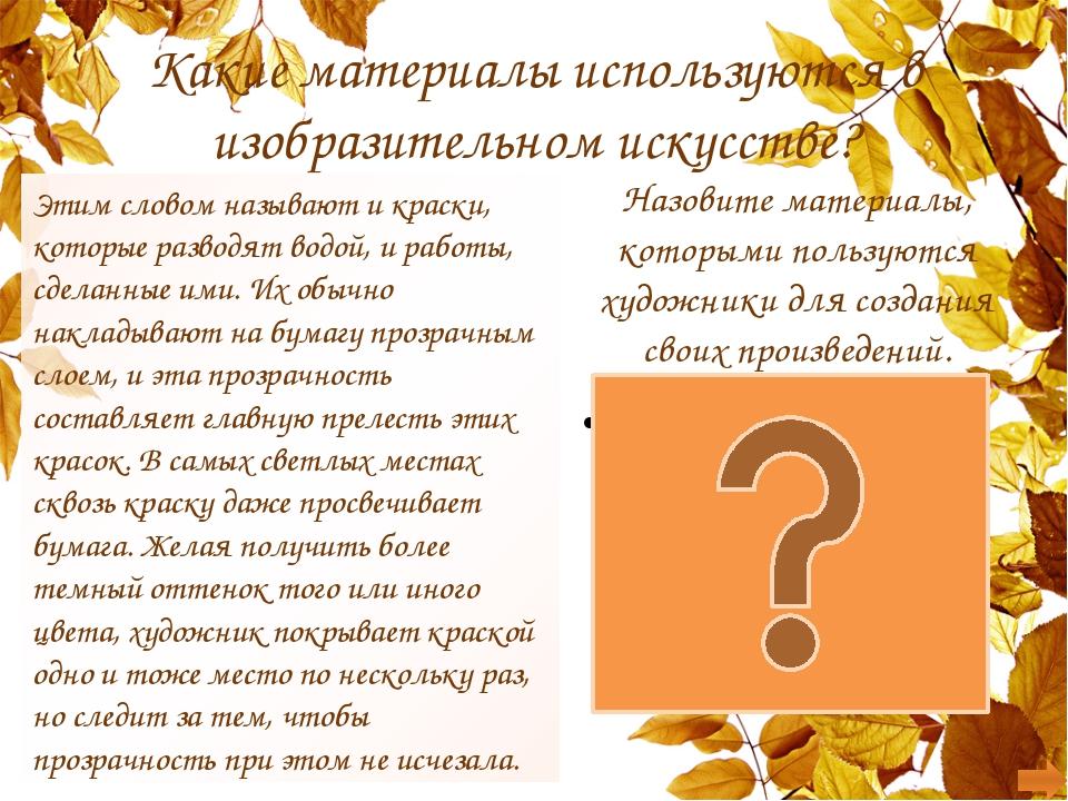 И.И. Шишкин «На севере диком» 2. Чем навеяно это название и весь замысел карт...