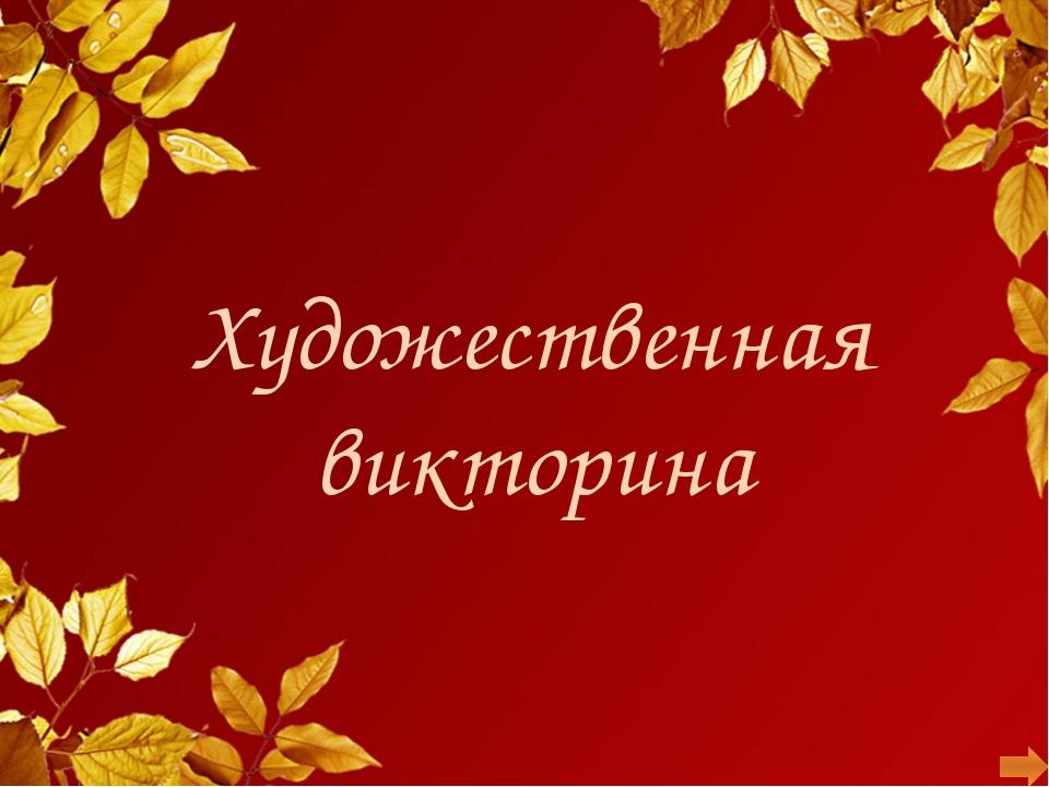 В.М. Васнецов «Три богатыря» «Витязь на распутье» 9. Какие картины – сказки э...