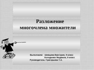 Выполнили: Шевцова Виктория, 9 класс Холодкова Людмила, 9 класс Руководитель