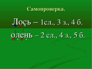 Самопроверка. Лось – 1сл., 3 з., 4 б. олень – 2 сл., 4 з., 5 б.