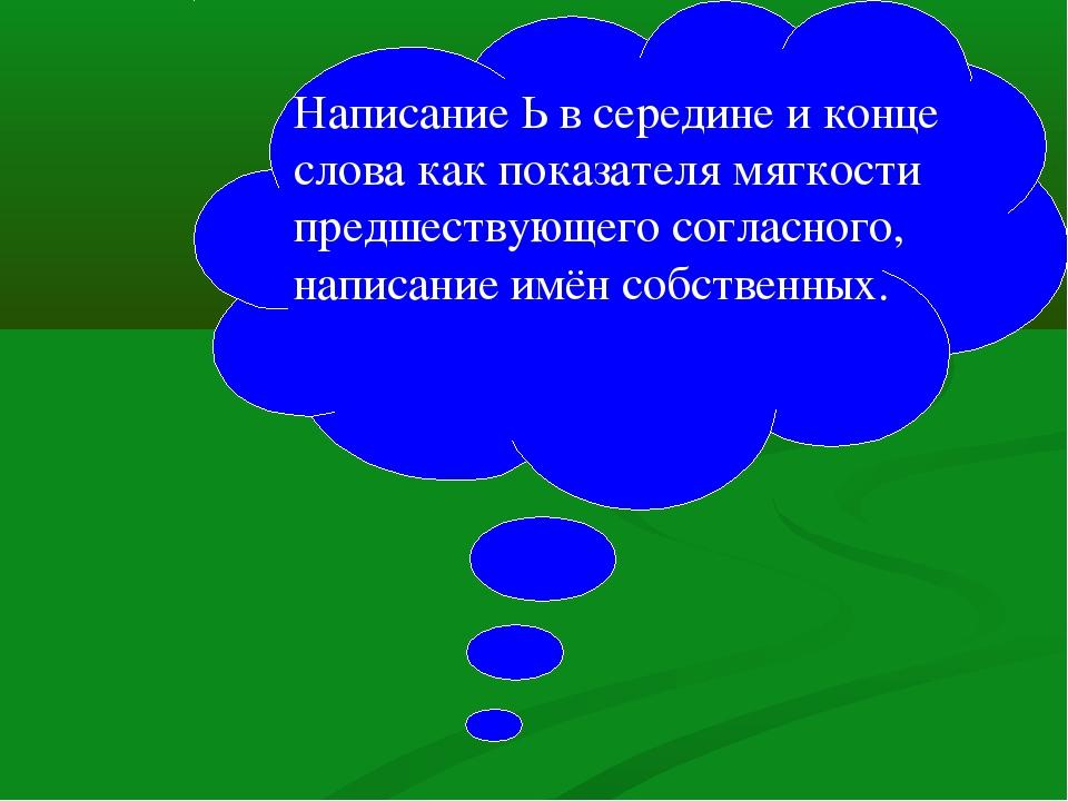 Написание Ь в середине и конце слова как показателя мягкости предшествующего...