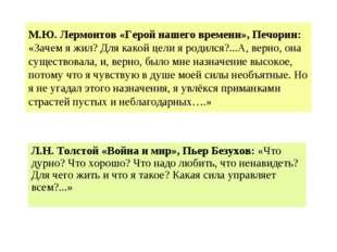 М.Ю. Лермонтов «Герой нашего времени», Печорин: «Зачем я жил? Для какой цели