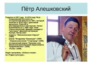Пётр Алешковский Родился в 1957 году. В 1974 году Петр Алешковский поступил н
