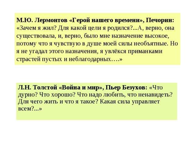 М.Ю. Лермонтов «Герой нашего времени», Печорин: «Зачем я жил? Для какой цели...