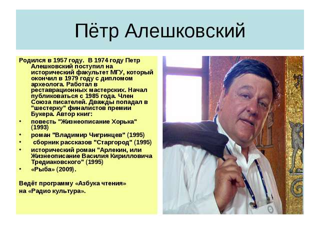 Пётр Алешковский Родился в 1957 году. В 1974 году Петр Алешковский поступил н...