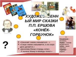 ХУДОЖЕСТВЕННЫЙ МИР СКАЗКИ П.П. ЕРШОВА «КОНЁК-ГОРБУНОК» *** басурманин – иноз