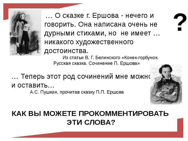 ? … О сказке г. Ершова - нечего и говорить. Она написана очень не дурными с...