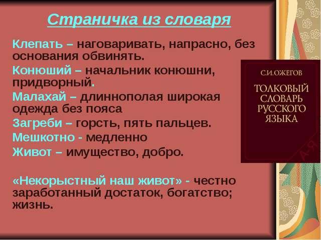 Страничка из словаря Клепать – наговаривать, напрасно, без основания обвинять...
