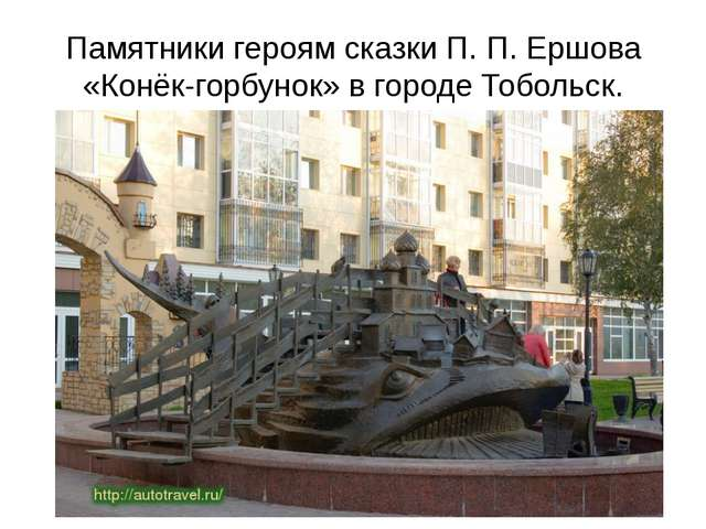 Памятники героям сказки П. П. Ершова «Конёк-горбунок» в городе Тобольск.