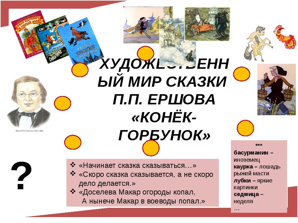 ХУДОЖЕСТВЕННЫЙ МИР СКАЗКИ П.П. ЕРШОВА «КОНЁК-ГОРБУНОК» *** басурманин – иноз...