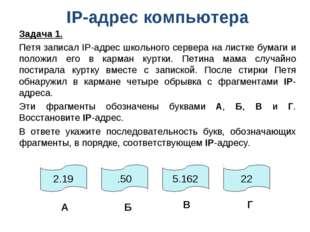 IP-адрес компьютера Задача 1. Петя записал IP-адрес школьного сервера на лист