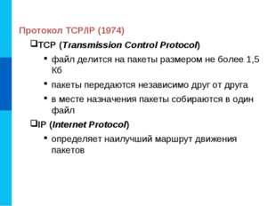 Протокол TCP/IP (1974) TCP (Transmission Control Protocol) файл делится на па
