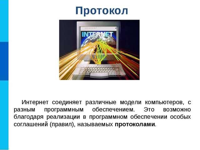 Протокол Интернет соединяет различные модели компьютеров, с разным программны...