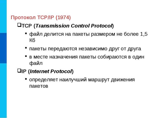 Протокол TCP/IP (1974) TCP (Transmission Control Protocol) файл делится на па...