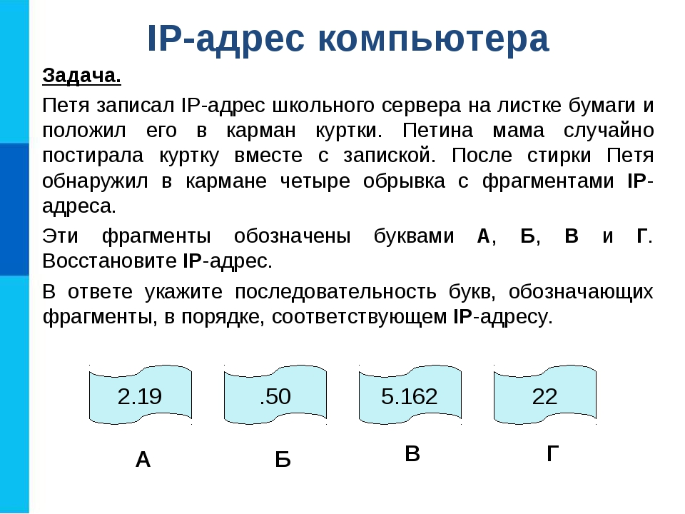 IP-адрес компьютера Задача. Петя записал IP-адрес школьного сервера на листке...