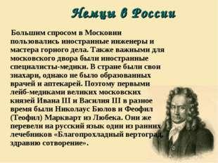 Немцы в России Большим спросом в Московии пользовались иностранные инженеры