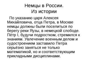 Немцы в России. Из истории По указанию царя Алексея Михайловича, отца Петра,