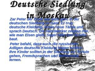 Deutsche Siedlung in Moskau Zar Peter der Erste war sehr gern in der deutsche