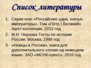 Список литературы Серия книг «Российские цари, князья, императоры». Том «Пётр