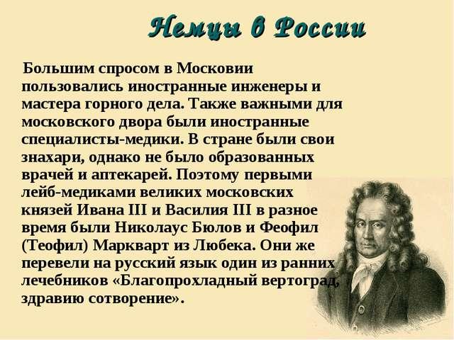 Немцы в России Большим спросом в Московии пользовались иностранные инженеры...