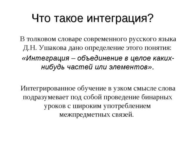 Что такое интеграция? В толковом словаре современного русского языка Д.Н. Уша...