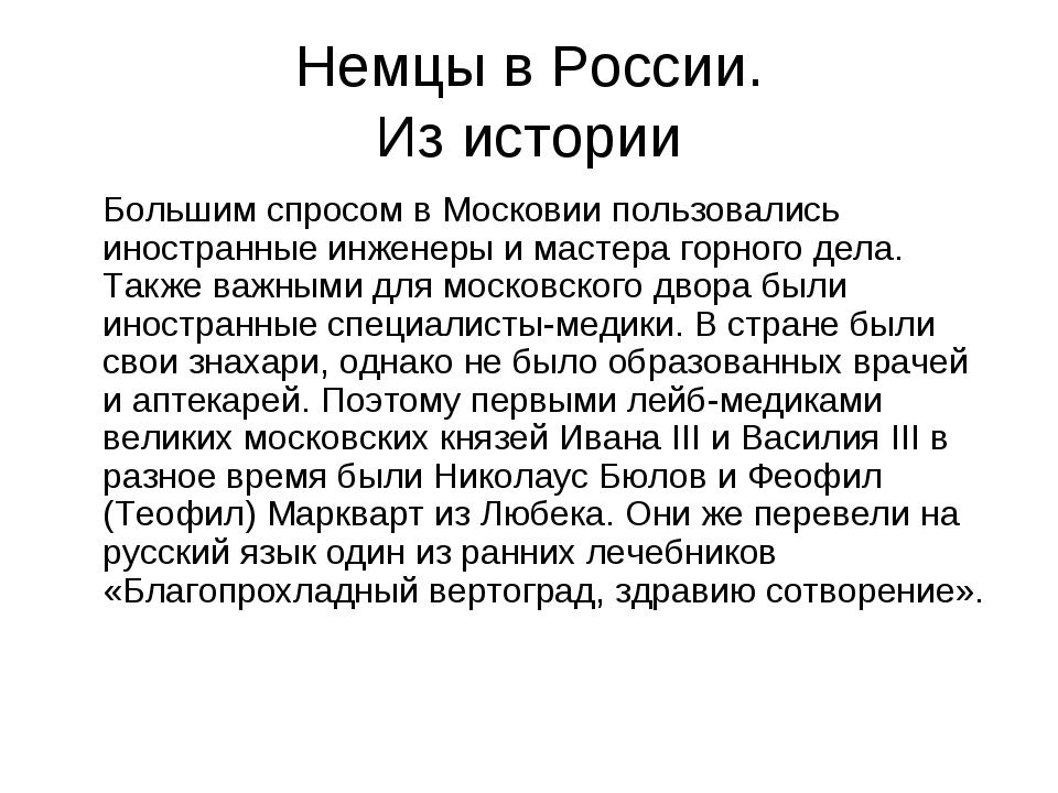 Немцы в России. Из истории Большим спросом в Московии пользовались иностранны...