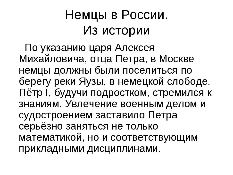 Немцы в России. Из истории По указанию царя Алексея Михайловича, отца Петра,...