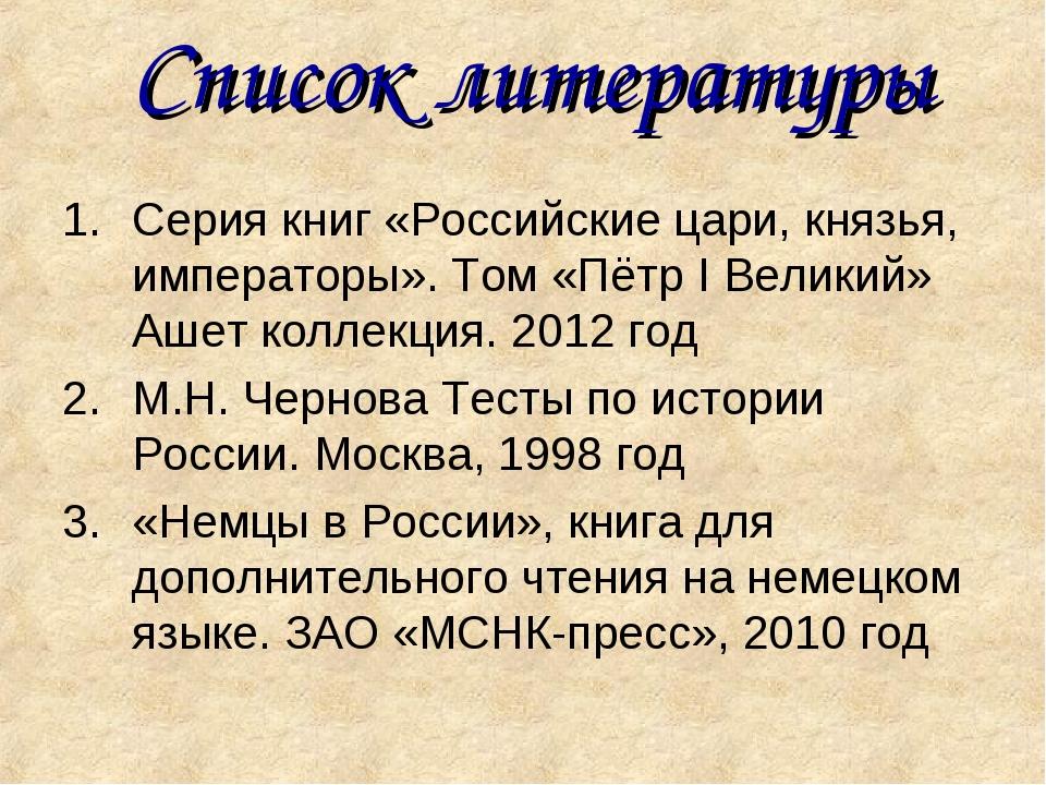 Список литературы Серия книг «Российские цари, князья, императоры». Том «Пётр...