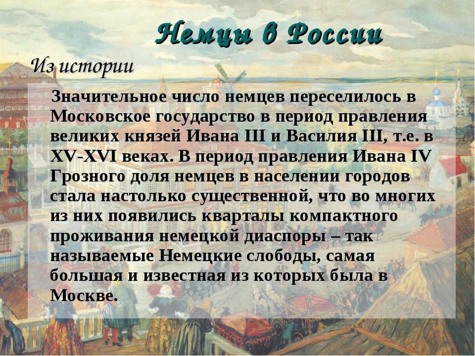 Немцы в России Из истории Значительное число немцев переселилось в Московско...