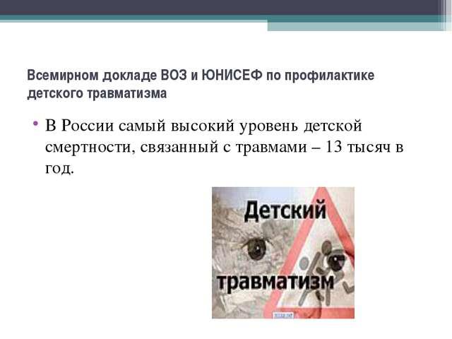 Всемирном докладе ВОЗ и ЮНИСЕФ по профилактике детского травматизма В России...