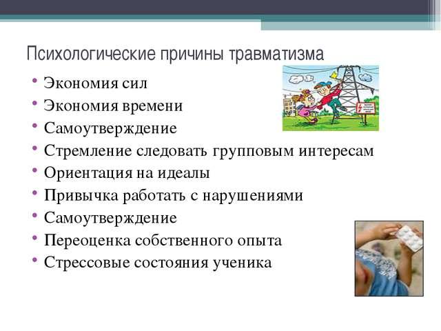 Психологические причины травматизма Экономия сил Экономия времени Самоутвержд...