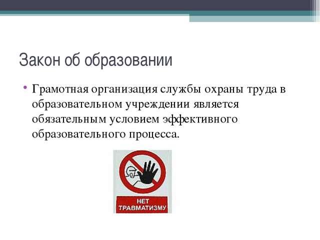 Закон об образовании Грамотная организация службы охраны труда в образователь...