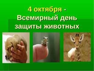 4 октября - Всемирный день защиты животных