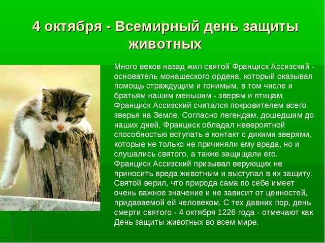 4 октября - Всемирный день защиты животных Много веков назад жил святой Франц...