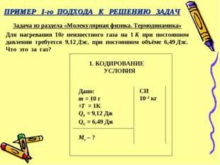 ПРИМЕР I-го ПОДХОДА К РЕШЕНИЮ ЗАДАЧ Задача из раздела «Молекулярная физика. Т