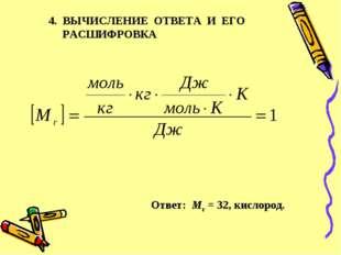 Ответ: Мr = 32, кислород. 4. ВЫЧИСЛЕНИЕ ОТВЕТА И ЕГО РАСШИФРОВКА