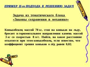 ПРИМЕР II-го ПОДХОДА К РЕШЕНИЮ ЗАДАЧ Задача из тематического блока «Законы со