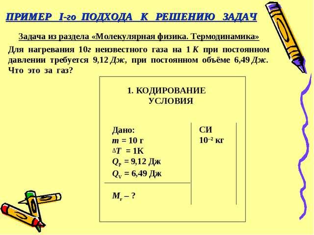 ПРИМЕР I-го ПОДХОДА К РЕШЕНИЮ ЗАДАЧ Задача из раздела «Молекулярная физика. Т...