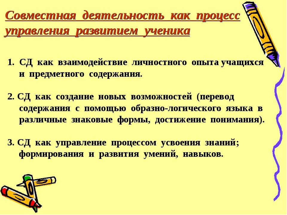Совместная деятельность как процесс управления развитием ученика СД как взаим...