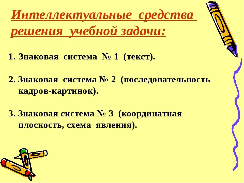 Интеллектуальные средства решения учебной задачи: Знаковая система № 1 (текст...