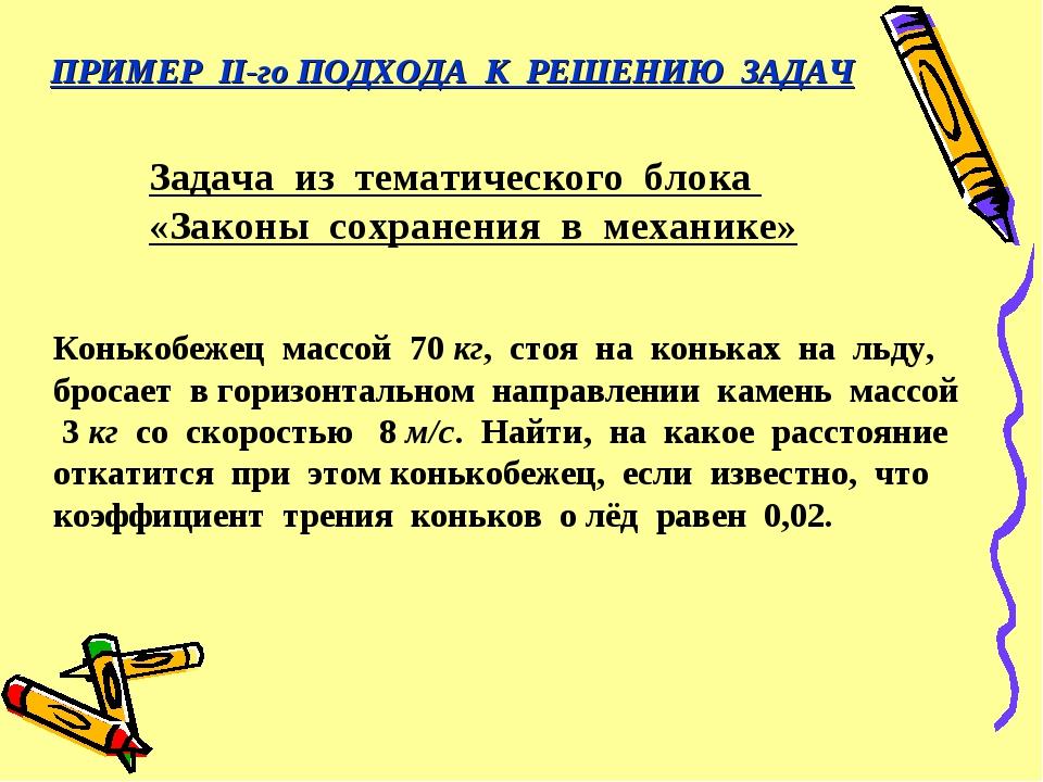 ПРИМЕР II-го ПОДХОДА К РЕШЕНИЮ ЗАДАЧ Задача из тематического блока «Законы со...